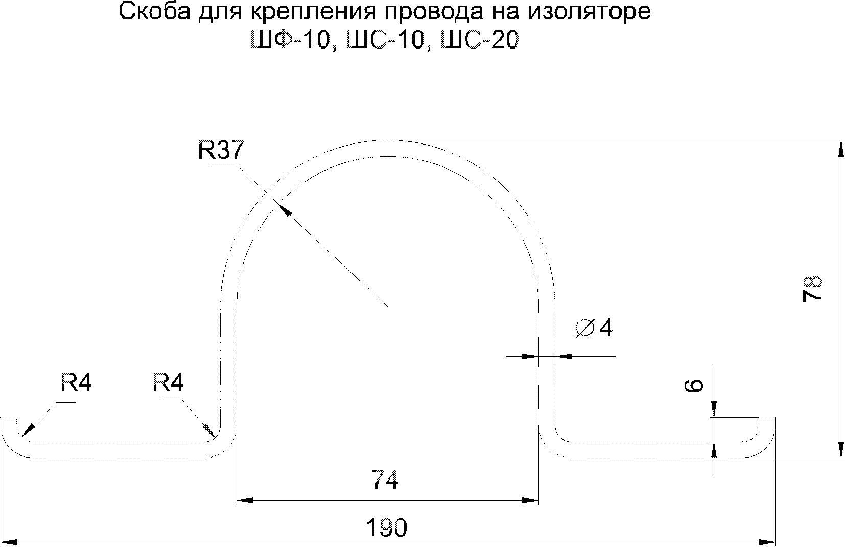 Специальная скоба крепления провода к изолятору типа ШС-10, ШС-20, ШФ-20, ШПУ-10, ШПУ-20 воздушных линий электропередачи